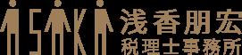 東京 神奈川の税理士事務所 - 浅香朋宏税理士事務所